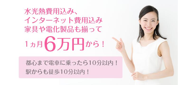 水光熱費用込み、 インターネット費用込み 家具や電化製品も揃って 1ヵ月6万円から!