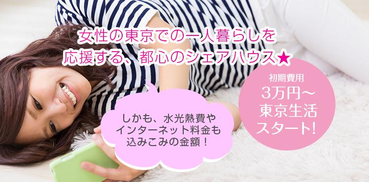 女性の東京での一人暮らしを 応援する、都心のシェアハウス★